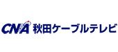 株式会社秋田ケーブルテレビ